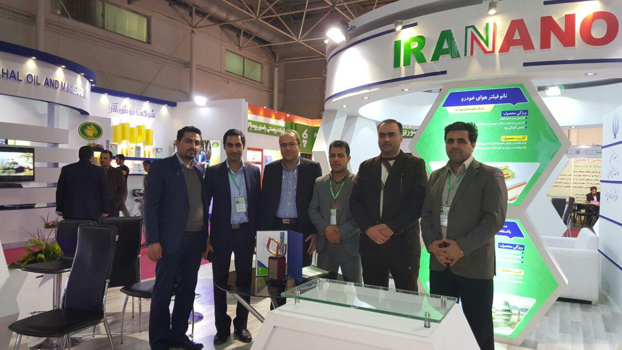 Iran Environment Exhibition